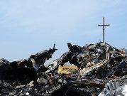 Nou RAPORT privind zborul MH17: Cum a fost DOBORÂT avionul prăbuşit în Ucraina