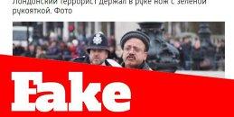 MANIPULARE grosolană: Presa rusă a dat o ştire complet FALSĂ despre autorul ATACULUI de la Londra!