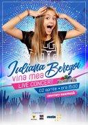 Imaginea articolului Iuliana Beregoi, senzaţia noii generaţii va susţine cel mai mare concert al ei din România pe 2 aprilie
