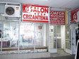 Igiena, cel mai extins lanţ de saloane de cosmetică din Capitală face afaceri de 25 mil. lei în 50 de unităţi şi cu aproape 900 de angajaţi