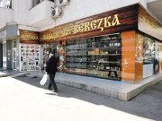 Trei magazine cu produse ruseşti şi-au făcut loc în peisajul bucureştean de comerţ