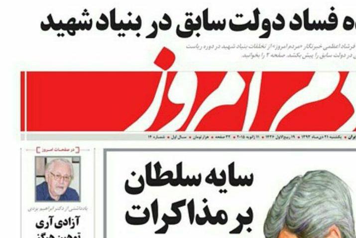 O publicatie din Iran, interzisa dupa ce a preluat sloganul