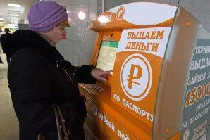 """Un miliardar rus a instalat 20 de bancomate """"ALTFEL"""" în Moscova. Ce fac clienţii care au un card gol, dar un paşaport valabil şi un telefon mobil"""