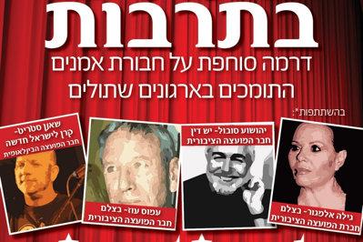 """Liste negre în Israel: """"Cârtiţele în cultură"""""""