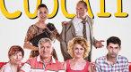 ''Cuscrii'', premiera unei comedii româneşti de excepţie
