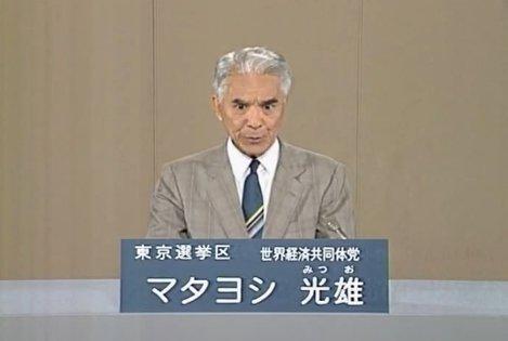 Matayoshi Mitsuo