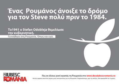 Stefan Odobleja (greaca)