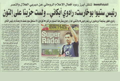 Şi arabii citesc ProSport-ul!